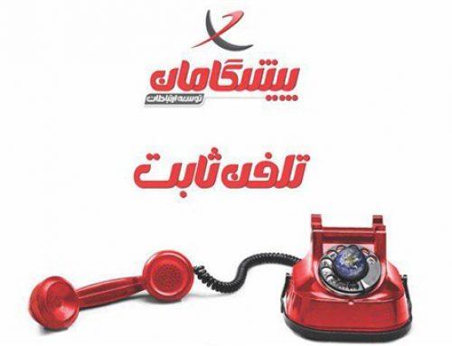 تلفن ثابت پیشگامان